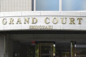 グランコート篠崎の看板