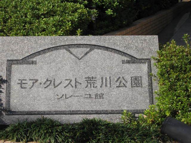 モアクレスト荒川公園(ソレーユ館・シエール館)の看板