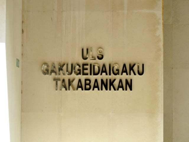 アルス学芸大学鷹番館の看板