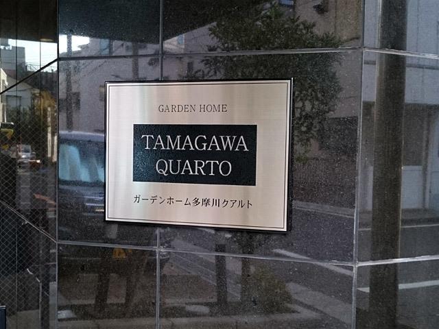 ガーデンホーム多摩川クアルトの看板