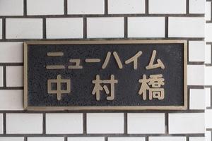 ニューハイム中村橋の看板