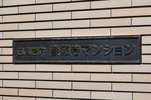 日商岩井豪徳寺マンションの看板