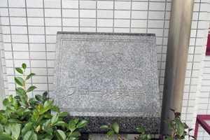 フロール巣鴨の看板
