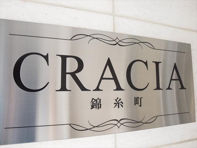 クレイシア錦糸町の看板