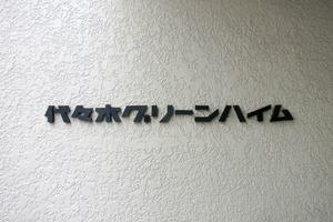 代々木グリーンハイムの看板