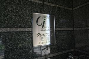 クレストフォルム品川キャナルガーデンの看板
