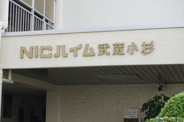 ニックハイム武蔵小杉の看板