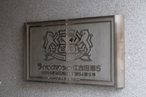 ライオンズマンション江古田第5の看板