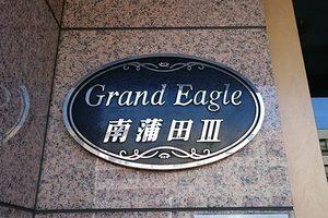 グランイーグル南蒲田3の看板