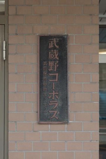 武蔵野コーポラスの看板