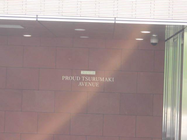 プラウド弦巻アベニューの看板
