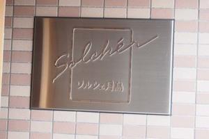 ソルシェ月島の看板