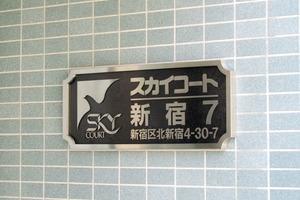 スカイコート新宿第7の看板