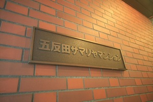 五反田サマリヤマンションの看板