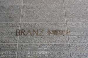 ブランズ本郷真砂の看板