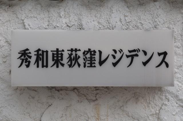 秀和東荻窪レジデンスの看板