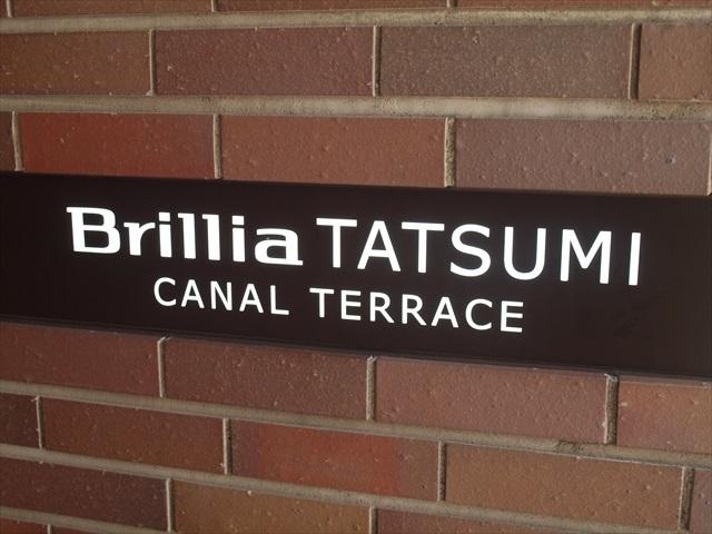 ブリリア辰巳キャナルテラスの看板