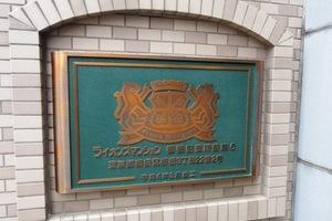 ライオンズマンション板橋区役所前第5の看板