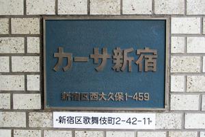 カーサ新宿の看板