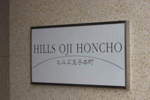 ヒルズ王子本町の看板