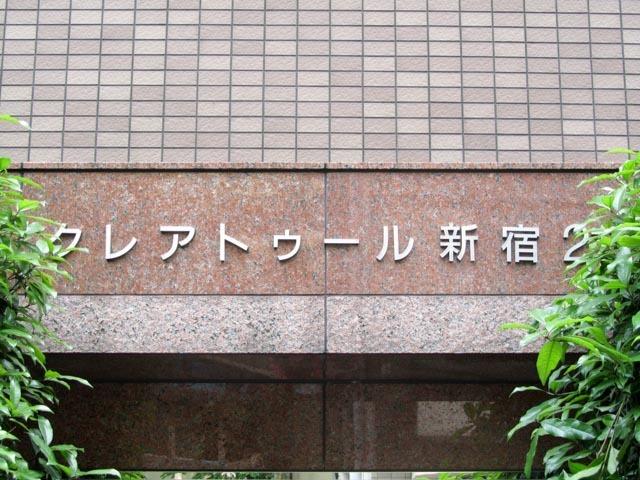 クレアトゥール新宿21の看板