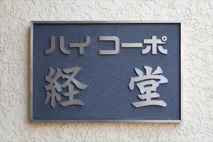 ハイコーポ経堂の看板