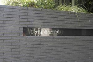 ジオ文京大塚仲町の看板