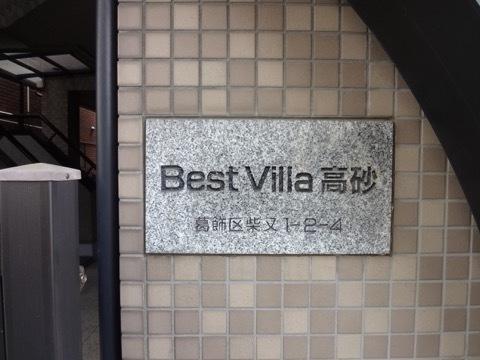 ベストヴィラ高砂の看板