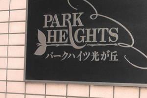 パークハイツ光が丘の看板