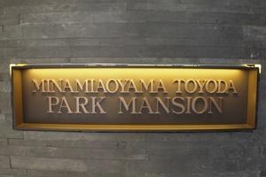 南青山豊田パークマンションの看板