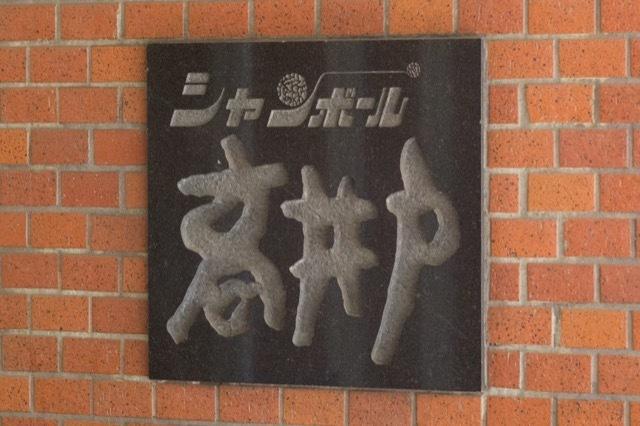 シャンボール高井戸の看板