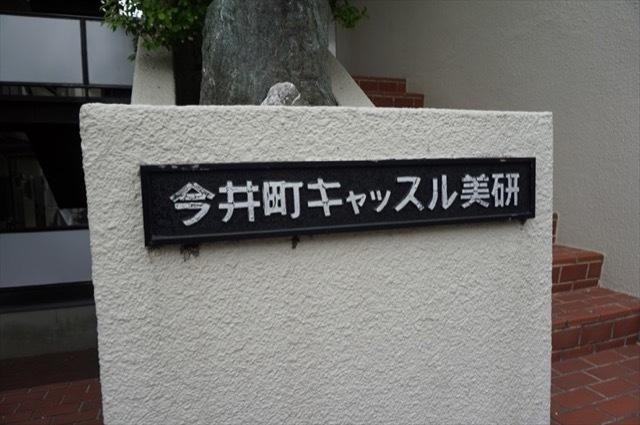 今井町キャッスル美研の看板