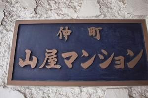 仲町山屋マンションの看板