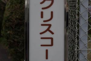 宮坂クリスコーポの看板
