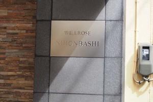 ウィルローズ日本橋の看板