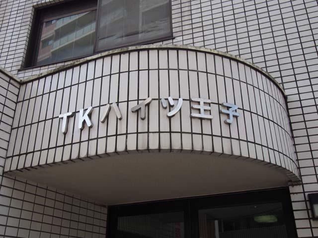 TKハイツ王子の看板