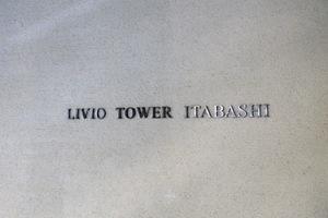 リビオタワー板橋の看板