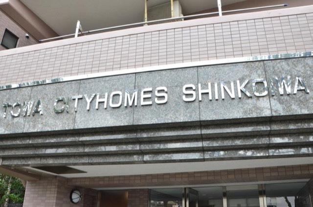 藤和シティホームズ新小岩の看板