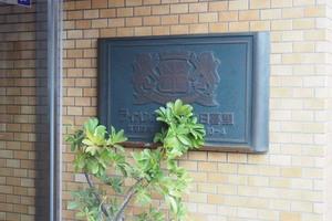ライオンズマンション日暮里の看板