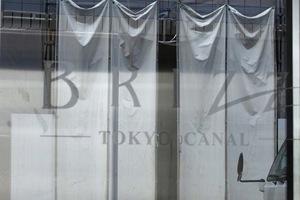 ブライズ東京CANALの看板