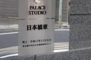 パレステュディオ日本橋東の看板