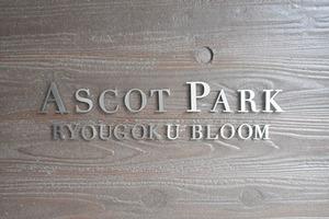 アスコットパーク両国ブルームの看板