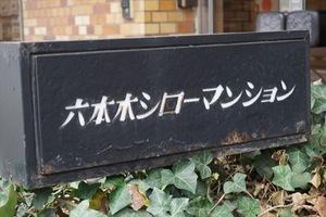 六本木シローマンションの看板