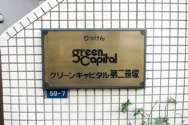 グリーンキャピタル第2笹塚の看板