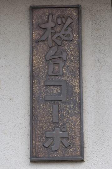 桜台コーポの看板