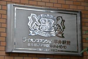 ライオンズマンション平井駅前の看板