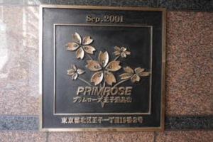 プリムローズ王子飛鳥山の看板