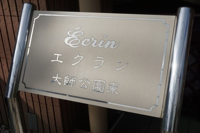 エクラン大師公園東の看板