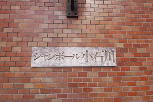 シャンボール小石川の看板