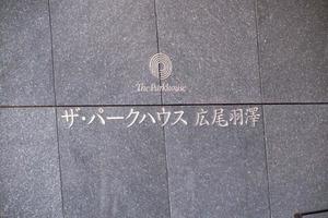 ザパークハウス広尾羽澤の看板